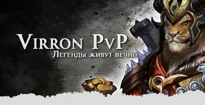 Сервер Perfect World — Virron PvP