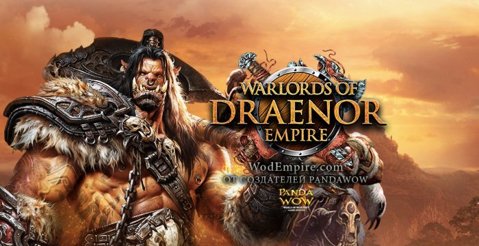 Сервер World of Warcraft — Wod Empire
