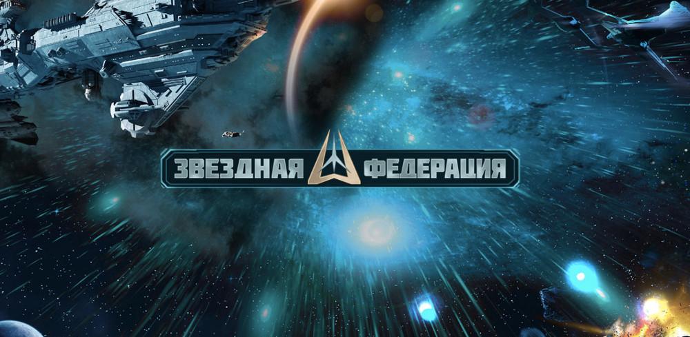 Звездная Федерация – играть онлайн бесплатно, обзор игры: http://top-mmogames.ru/zvezdnaya-federaciya